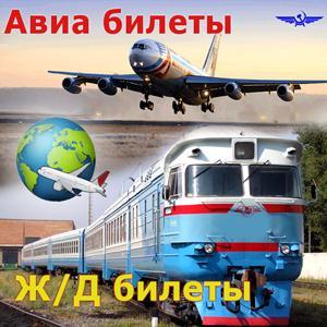 Авиа- и ж/д билеты Каратузского