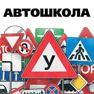 Автошколы Каратузского