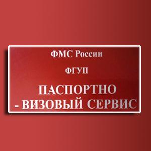 Паспортно-визовые службы Каратузского