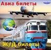 Авиа- и ж/д билеты в Каратузском