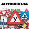 Автошколы в Каратузском