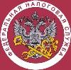 Налоговые инспекции, службы в Каратузском