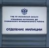 Отделения полиции в Каратузском