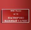 Паспортно-визовые службы в Каратузском