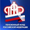 Пенсионные фонды в Каратузском