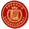 Военкоматы, комиссариаты в Каратузском