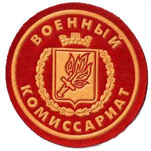 Военкоматы, комиссариаты Каратузского